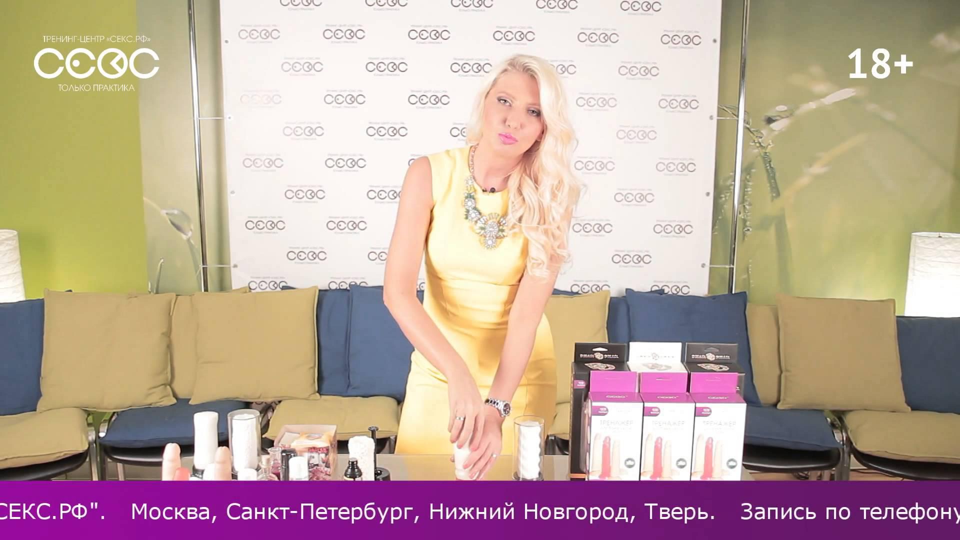 Центр СЕКСРФ  тренинги для женщин в Москве  СЕКСРФ